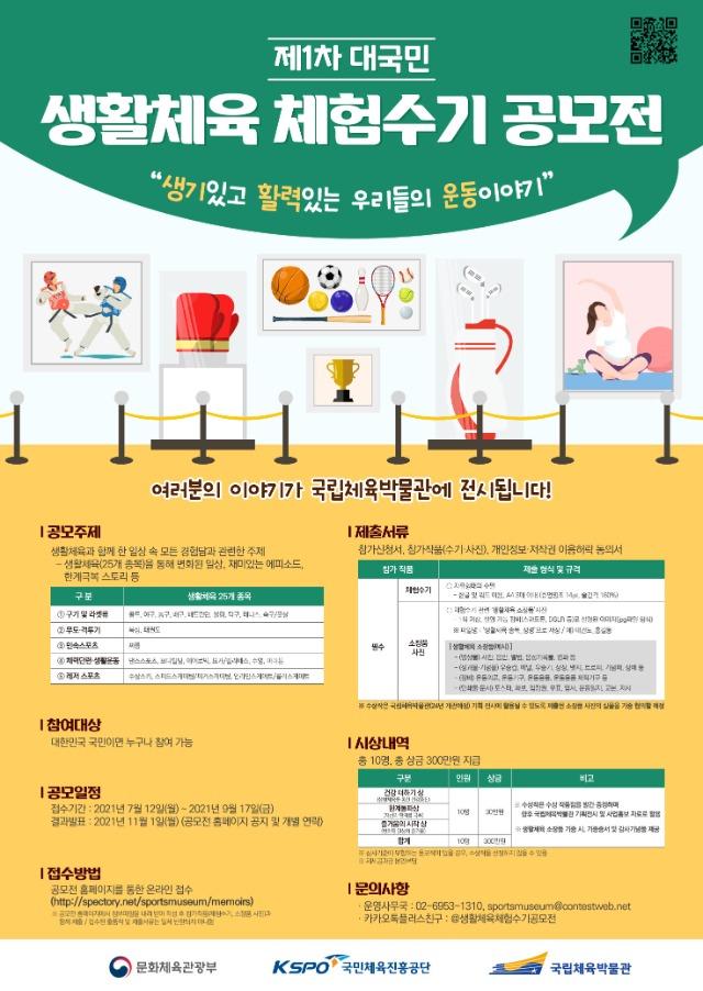 제1차 대국민 생활체육 체험수기 공모전_포스터.jpg